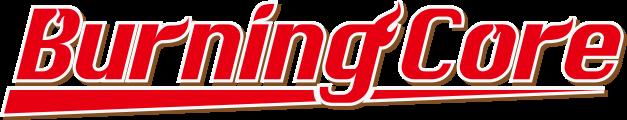 バーニング・コア ロゴ